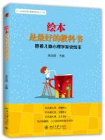 绘本是最好的教科书跟着儿童心理学家读绘本