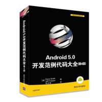 Android5.0开发范例代码大全(第4版)安卓5.0移动开发教程书籍教材