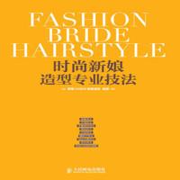 2014最新发型书美发书籍时尚新娘造型专业技法韩式新娘发型造9787115345226