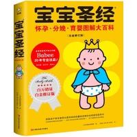 宝宝圣经怀孕分娩育婴图解大百科(白金修订版)医学书籍
