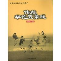 传统华佗五禽戏周金钟体育书籍