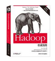 Hadoop权威指南(第3版修订版)