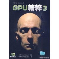GPU精粹3(附光盘1张)