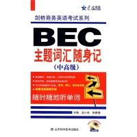 剑桥商务英语考试系列:BEC主题词汇随身记(中高级)(附CD光盘1张)