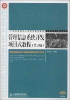 管理信息系统开发项目式教程陈承欢教材教辅与参考书管理书籍
