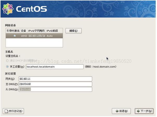 CentOS5.x系统安装图文并貌