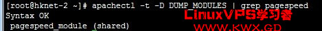 DirectAdmin添加mod_pagespeed加速Apache方法