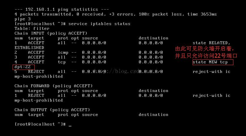 CentOS下防火墙的基本操作命令