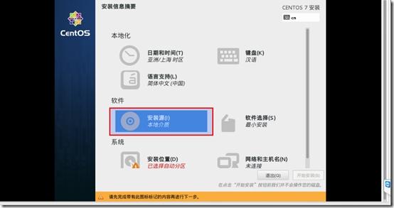 vmware11下安装centos7.1教程