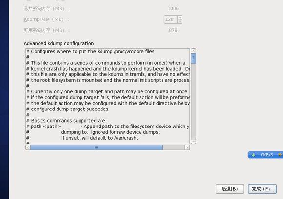 VM虚拟机安装centos详细图文教程