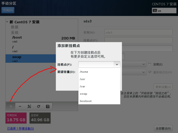 Win8.1+CentOS7 双系统 U盘安装