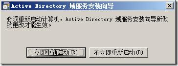AD&Exchange2010 安装部署教程