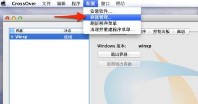 将国产Windows上的应用移植到Linux
