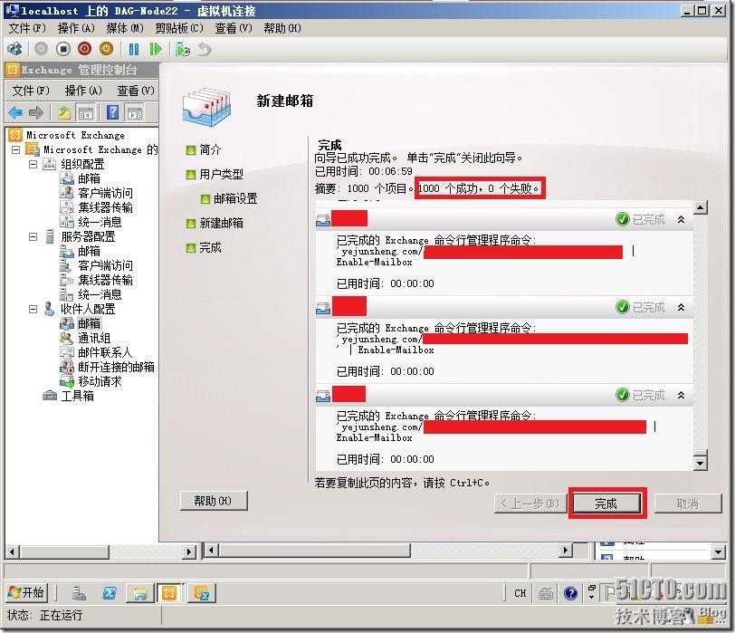 解决Exchange2010 EMC批量启用邮箱之后出现乱码问题