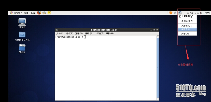centos6.6桌面界面上配置ip上网