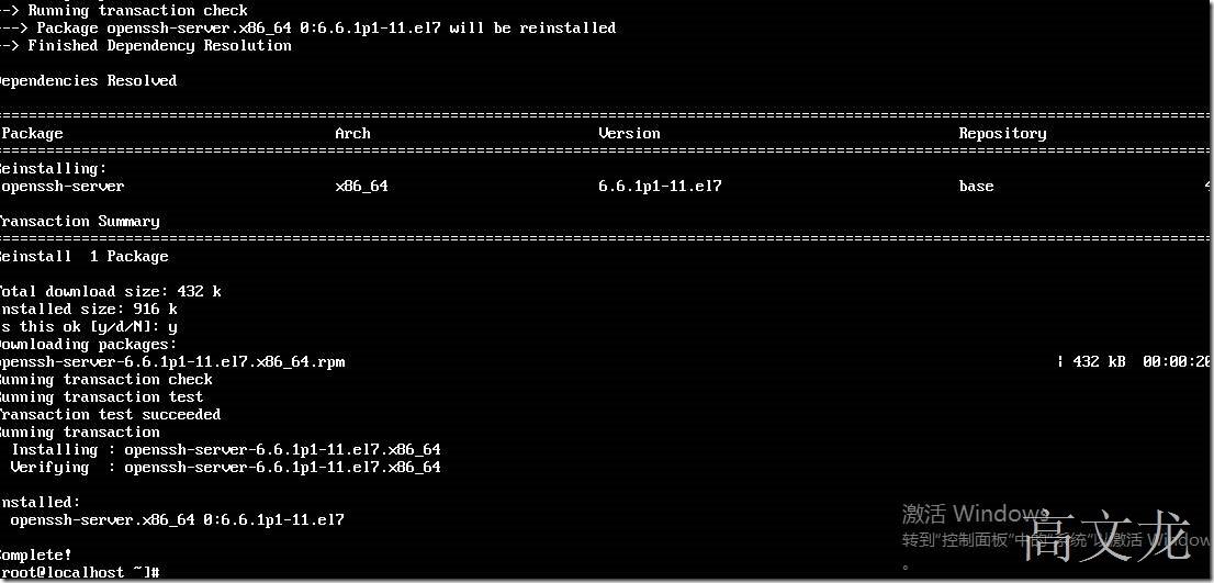 Centos7无法使用ssh登陆及解决方案