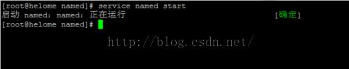 Centos6环境下搭建DNS服务器