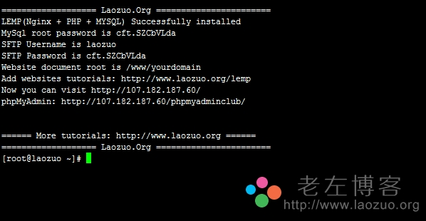 LEMP(Linux/Nginx/MySQL/PHP)一键包安装