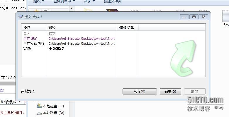 centos 6.4服务器部署svn+httpd