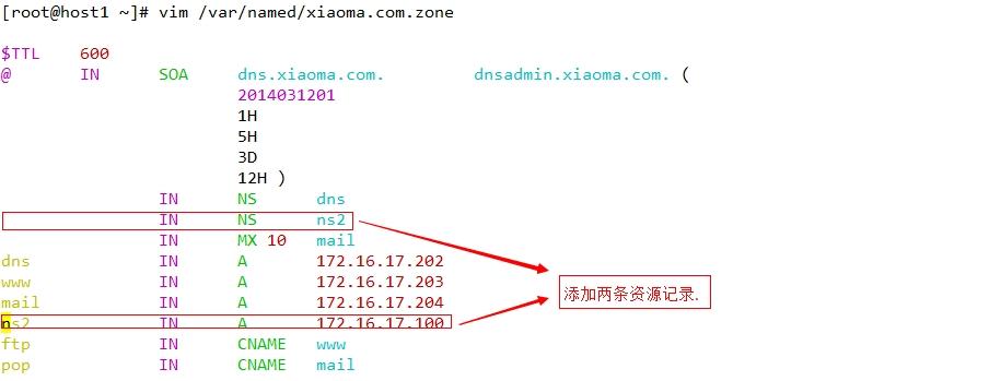 CentOS6.5下主从DNS服务器的教程