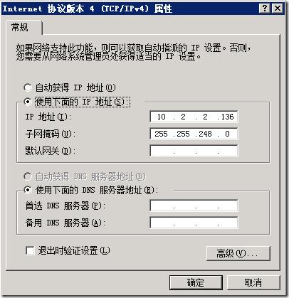 Exchange2010部署之安装邮箱角色服务器(四)