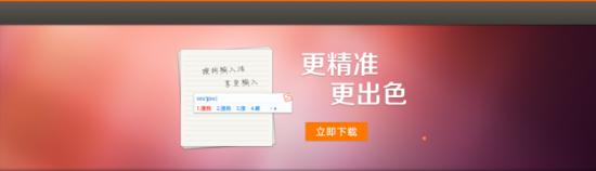 搜狗输入法Linux社区正式版下载