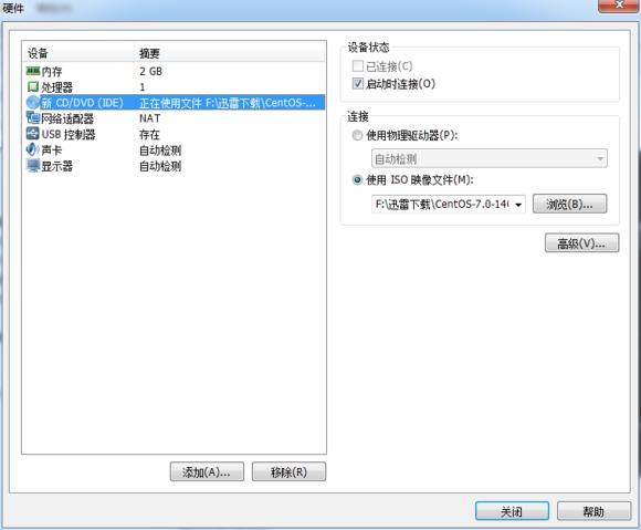 VM虚拟机下安装Centos7.0图文教程
