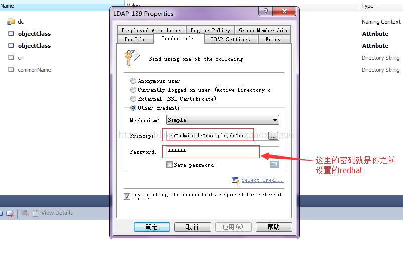 CentOS6.4下安装配置OpenLdap服务记录