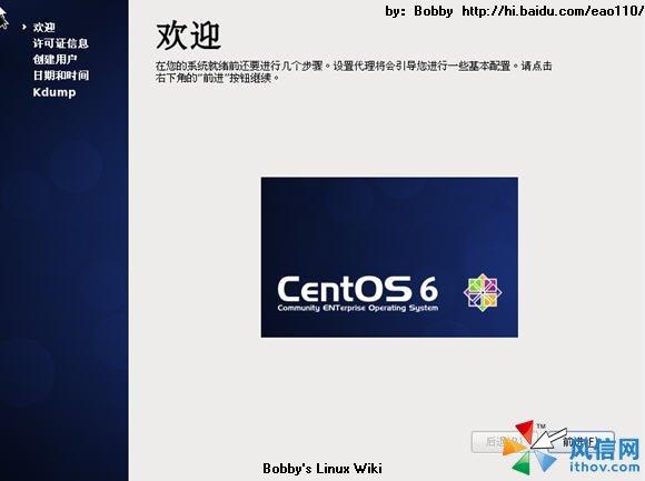 CentOS 安装后的初始化设置图文教程