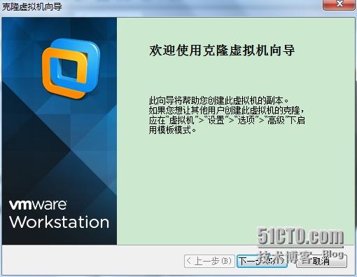 虚拟机下CentOS的快照和克隆功能