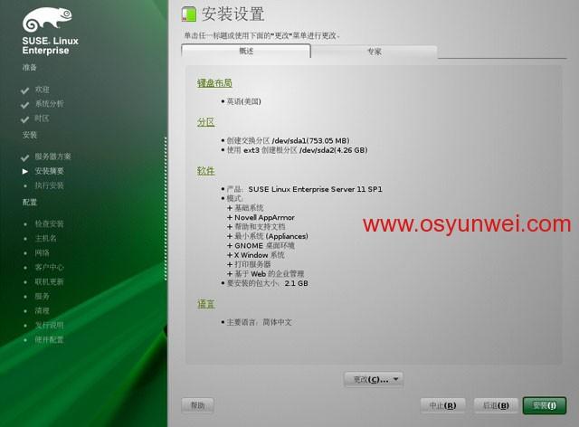 SUSE Linux Enterprise Server 11 SP1图文安装教程详解