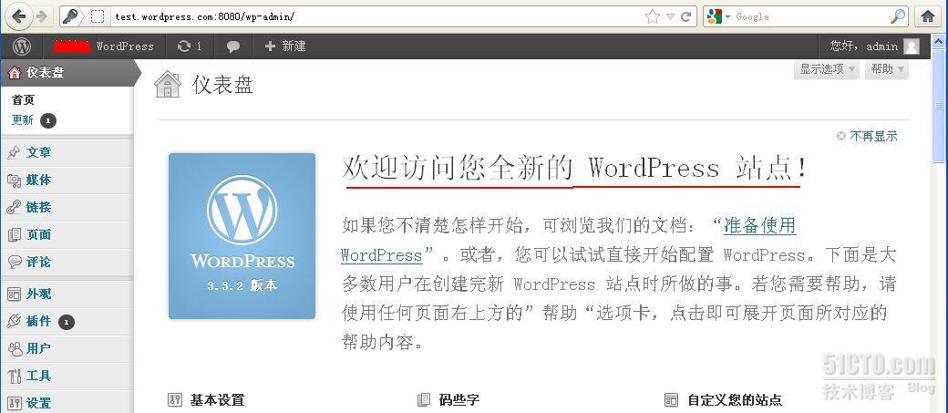 CentOS6.6搭建Wordpress开源博客平台
