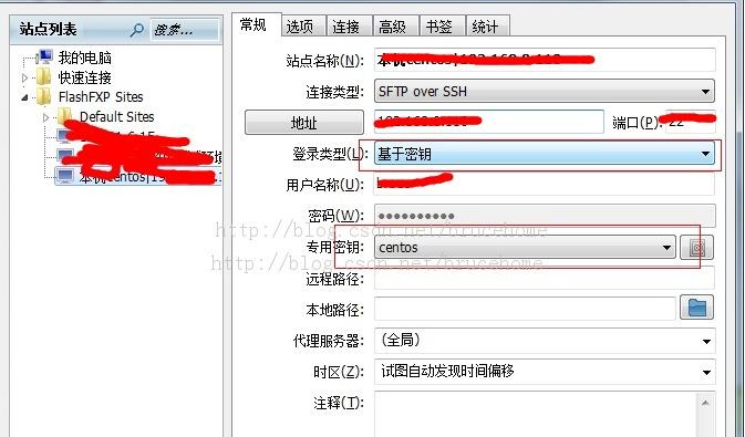 flash fxp连接CentOS服务器