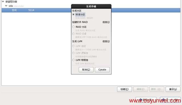 CentOS 6.1系统图文安装教程