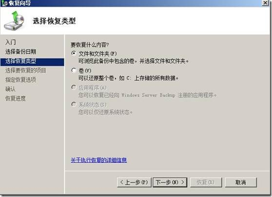 Exchange2010备份与恢复工具之Win Server Backup