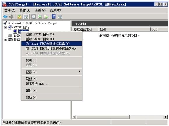 centos6.4挂载iscsi网络存储