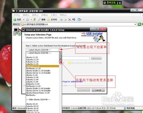 U盘安装Linux系统的简单方法