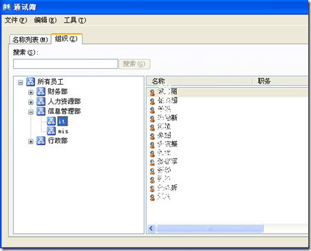 Exchange Server 2010建立分层通讯簿