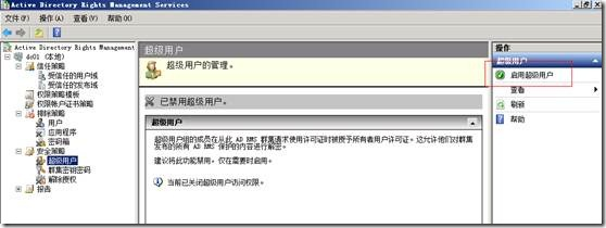 使用AD RMS对Exchange2010进行信息权限管理