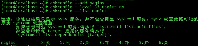 CentOS7安装Nagios