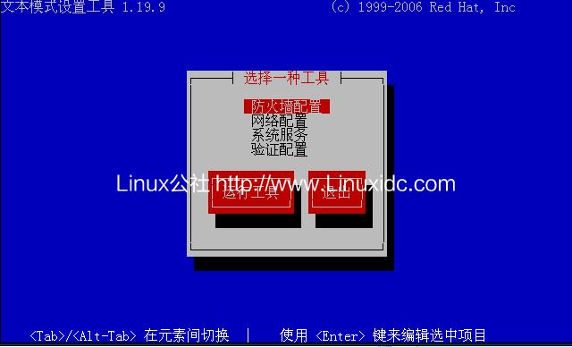 CentOS 6.4 x64 minimal安装后的基本设置