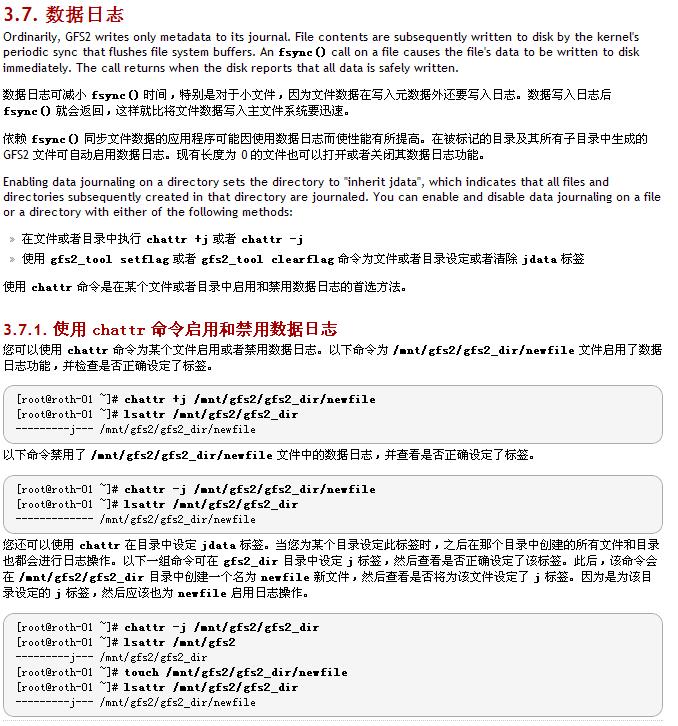 Centos chattr lsattr 文件系统的隐藏权限命令
