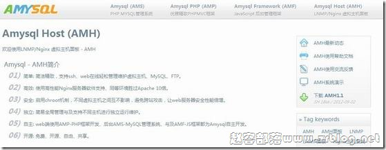linux免费WEB管理面板:AMH