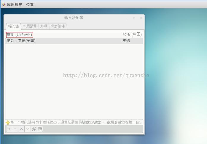 CentOS 7安装fcitx中文输入法